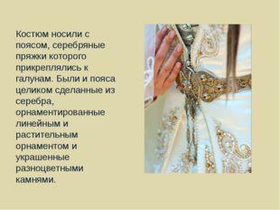 Костюм носили с поясом, серебряные пряжки которого прикреплялись к галунам. Б