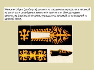 Женская обувь (дзабырта) шилась из сафьяна и украшалась тесьмой из золотых и
