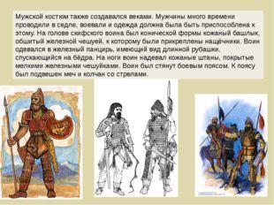 Мужской костюм также создавался веками. Мужчины много времени проводили в сед