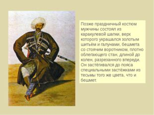 Позже праздничный костюм мужчины состоял из каракулевой шапки, верх которого