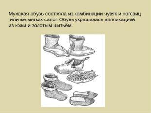 Мужская обувь состояла из комбинации чувяк и ноговиц или же мягких сапог. Обу