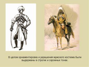 В целом орнаментировка и украшения мужского костюма были выдержаны в строгих