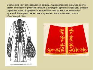 Осетинский костюм создавался веками. Художественная культура осетин узами этн