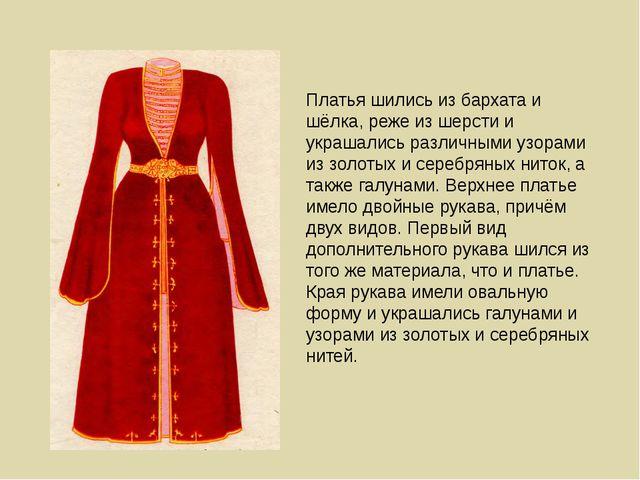 Платья шились из бархата и шёлка, реже из шерсти и украшались различными узор...