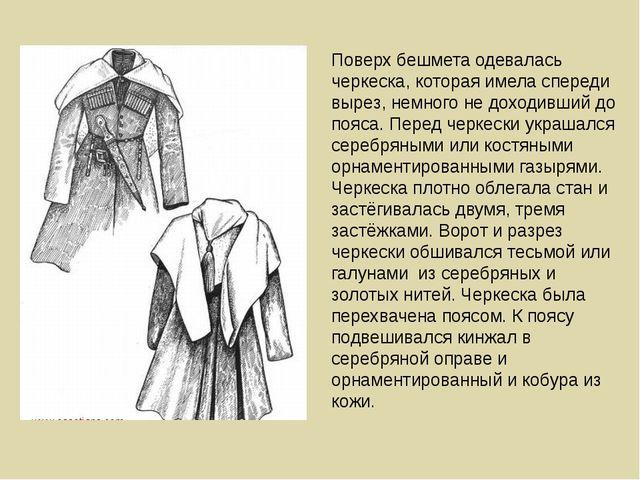 Поверх бешмета одевалась черкеска, которая имела спереди вырез, немного не до...