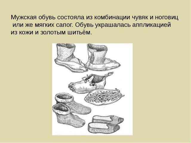 Мужская обувь состояла из комбинации чувяк и ноговиц или же мягких сапог. Обу...
