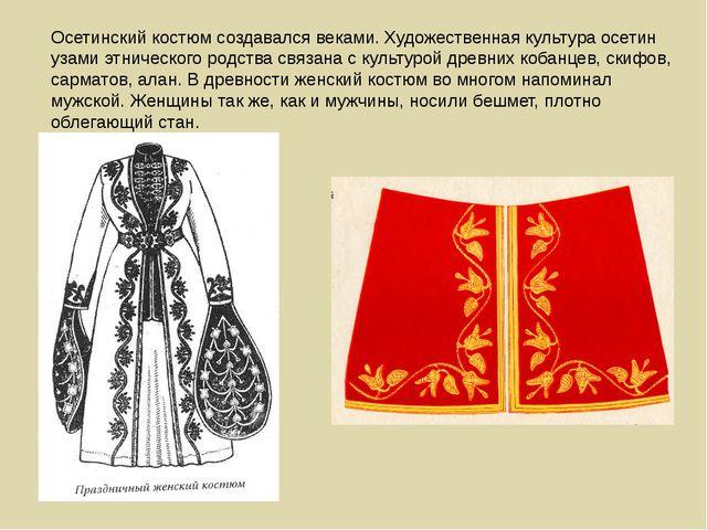 Осетинский костюм создавался веками. Художественная культура осетин узами этн...