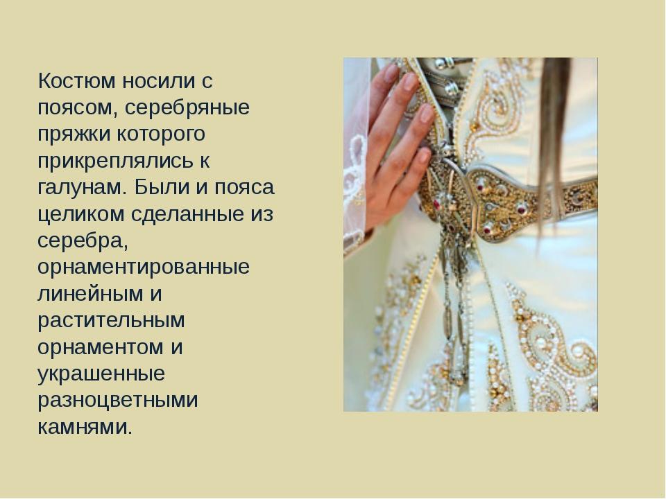Костюм носили с поясом, серебряные пряжки которого прикреплялись к галунам. Б...