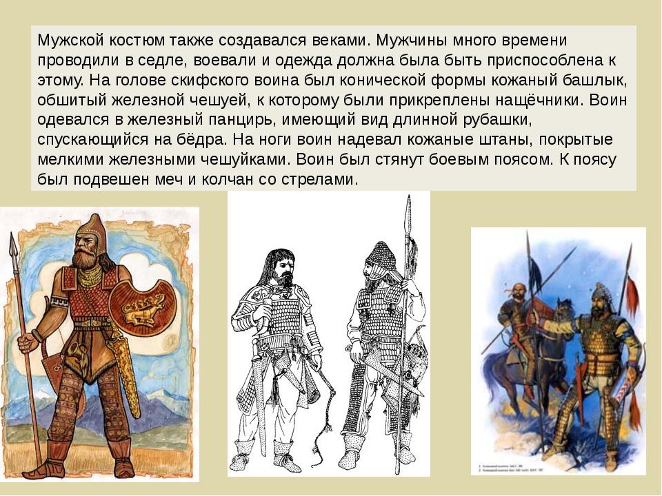 Мужской костюм также создавался веками. Мужчины много времени проводили в сед...