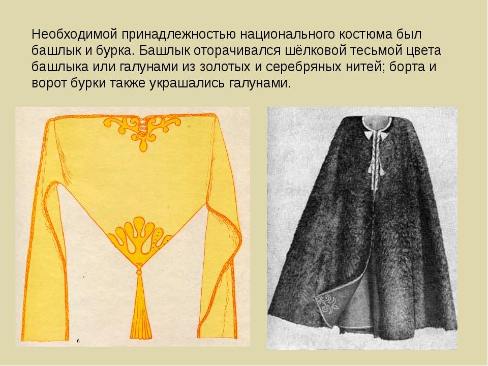 Необходимой принадлежностью национального костюма был башлык и бурка. Башлык...