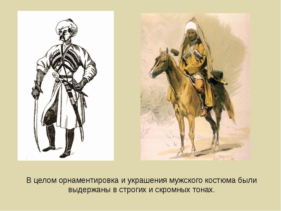 В целом орнаментировка и украшения мужского костюма были выдержаны в строгих...
