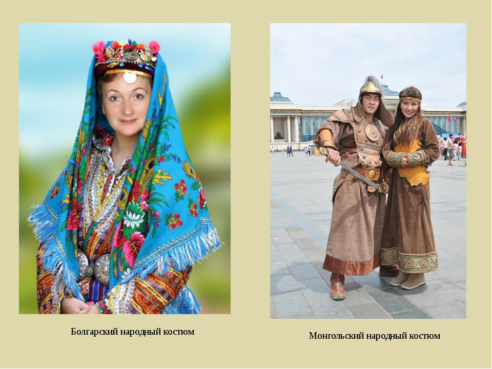 Болгарский народный костюм Монгольский народный костюм