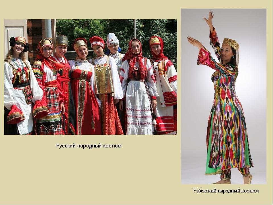 Русский народный костюм Узбекский народный костюм