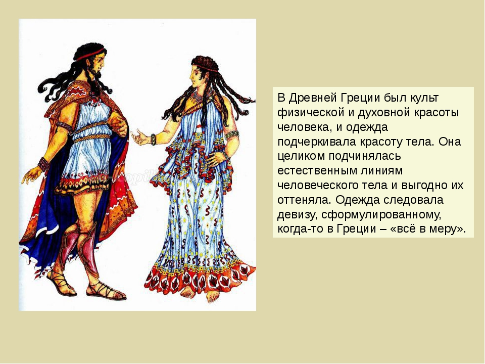 В Древней Греции был культ физической и духовной красоты человека, и одежда п...
