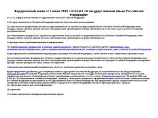 Федеральный закон от 1 июня 2005г.N53-ФЗ «О государственном языке Российск