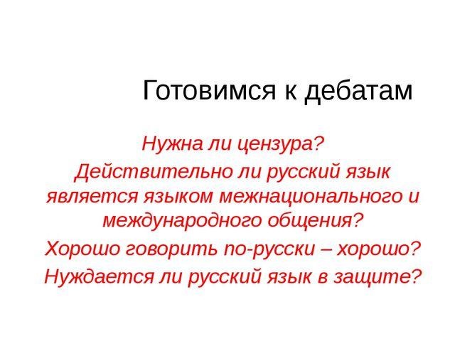 Готовимся к дебатам Нужна ли цензура? Действительно ли русский язык является...