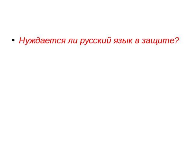 Нуждается ли русский язык в защите?