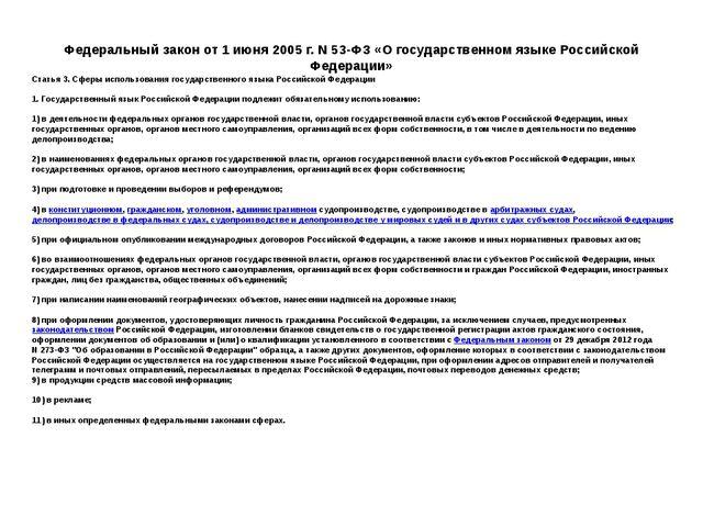 Федеральный закон от 1 июня 2005г.N53-ФЗ «О государственном языке Российск...
