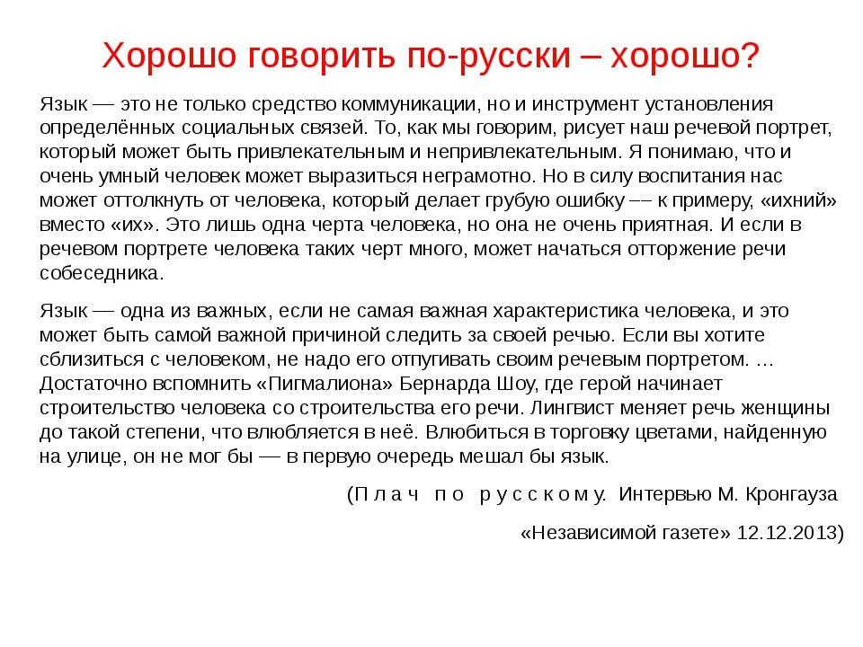 Хорошо говорить по-русски – хорошо? Язык –– это не только средство коммуникац...