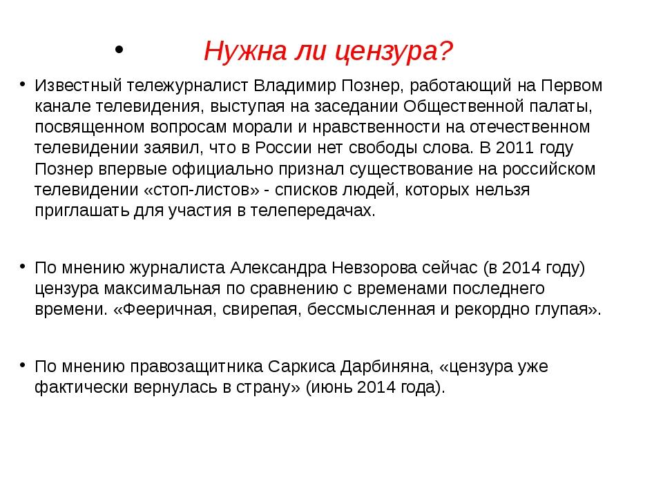 Нужна ли цензура? Известный тележурналист Владимир Познер, работающий на Перв...