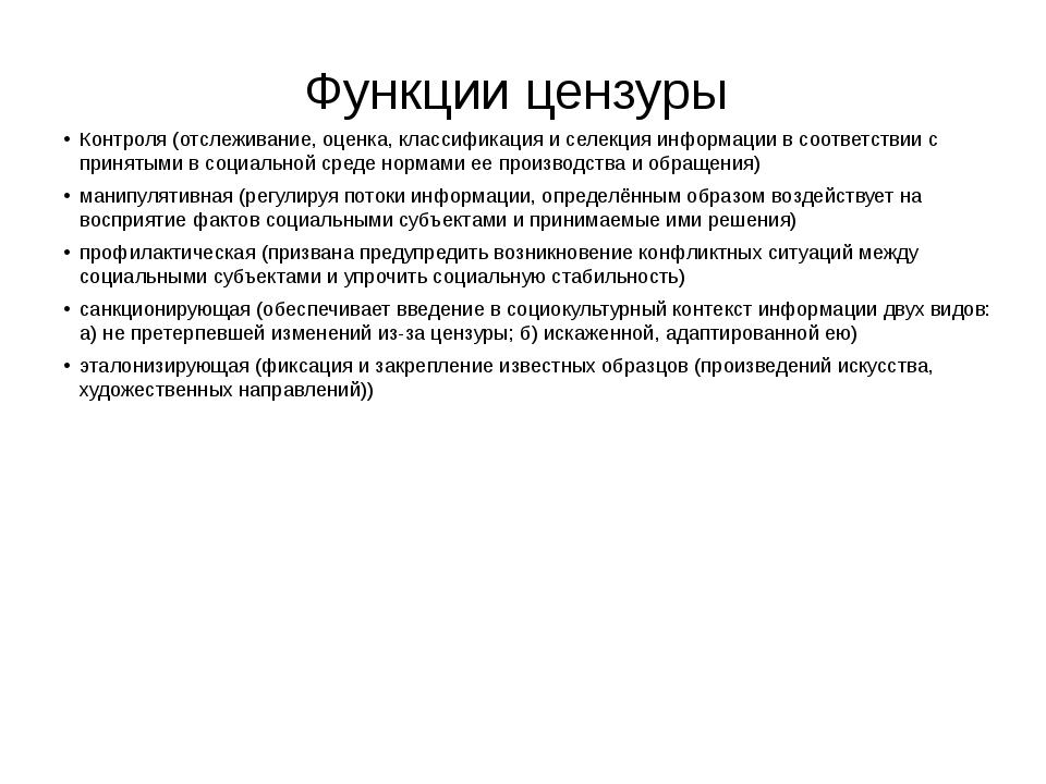 Функции цензуры Контроля (отслеживание, оценка, классификация и селекция инфо...