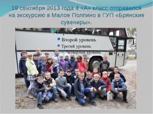 19 сентября 2013 года 4 «А» класс отправился на экскурсию в Малое Полпино в Г