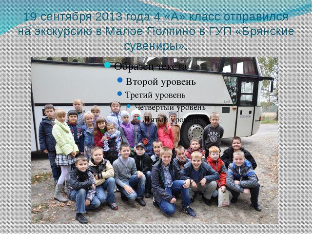 19 сентября 2013 года 4 «А» класс отправился на экскурсию в Малое Полпино в Г...