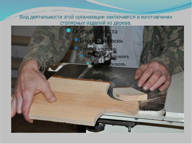 Вид деятельности этой организации заключается в изготовлении столярных издели...