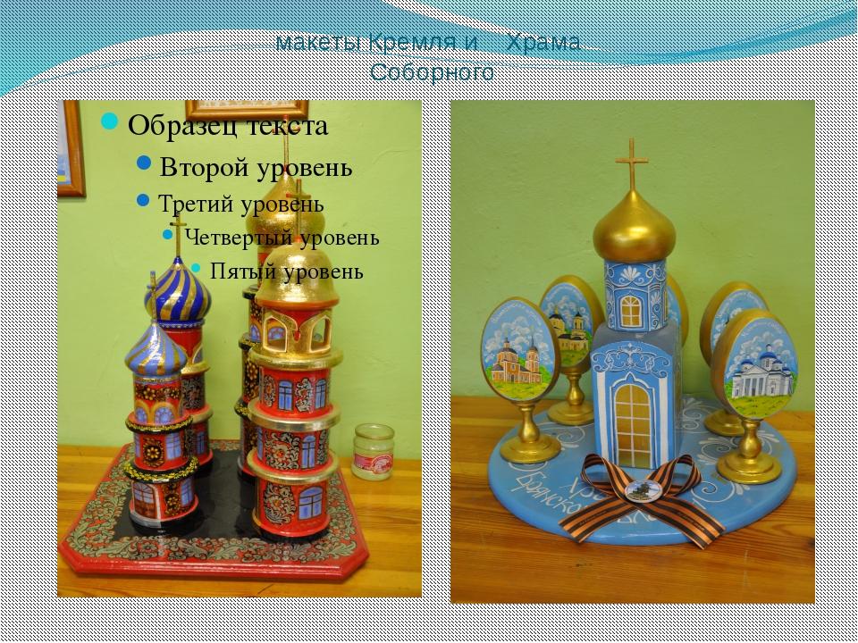 макеты Кремля и Храма Соборного