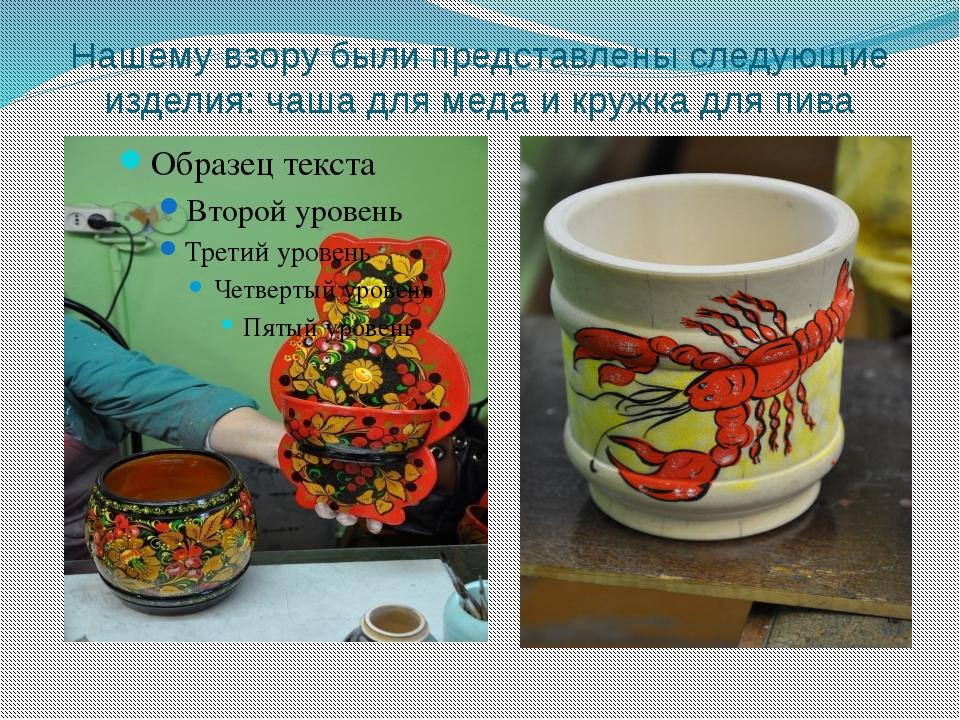 Нашему взору были представлены следующие изделия: чаша для меда и кружка для...