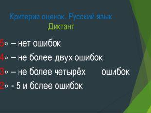 Критерии оценок. Русский язык Диктант «5» – нет ошибок «4» – не более двух ош