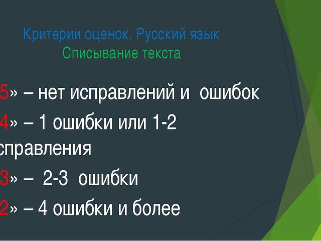 Критерии оценок. Русский язык Списывание текста «5» – нет исправлений и ошибо...