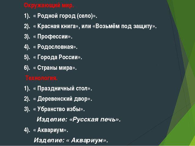 Проекты Окружающий мир. 1). « Родной город (село)». 2). « Красная книга», или...