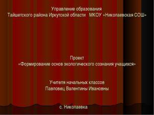 Управление образования Тайшетского района Иркутской области МКОУ «Николаевска