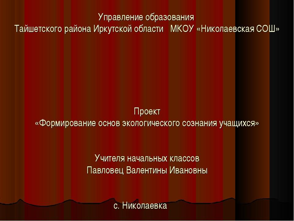 Управление образования Тайшетского района Иркутской области МКОУ «Николаевска...