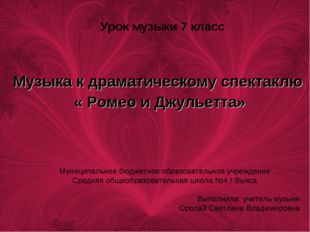 Музыка к драматическому спектаклю « Ромео и Джульетта» Урок музыки 7 класс М