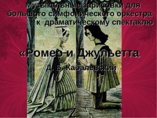Музыкальные зарисовки для большого симфонического оркестра к драматическому с
