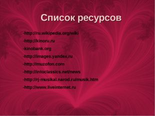 Список ресурсов -http://ru.wikipedia.org/wiki -http://kinoru.ru -kinobank.org