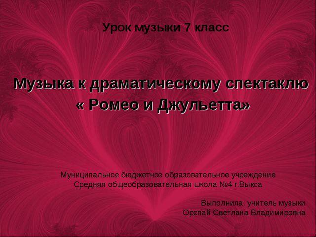 Музыка к драматическому спектаклю « Ромео и Джульетта» Урок музыки 7 класс М...