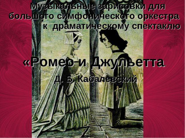Музыкальные зарисовки для большого симфонического оркестра к драматическому с...