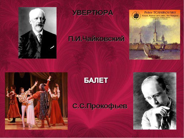 П.И.Чайковский С.С.Прокофьев УВЕРТЮРА