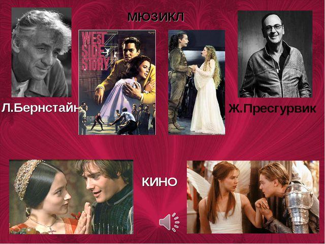 Л.Бернстайн МЮЗИКЛ Ж.Пресгурвик КИНО
