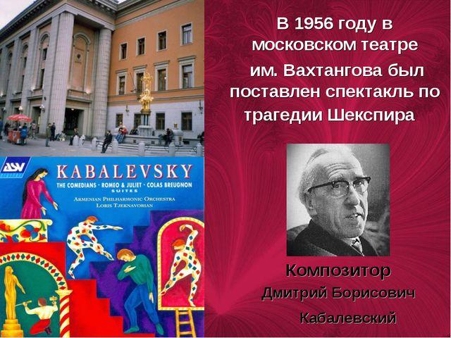 В 1956 году в московском театре им. Вахтангова был поставлен спектакль по тра...