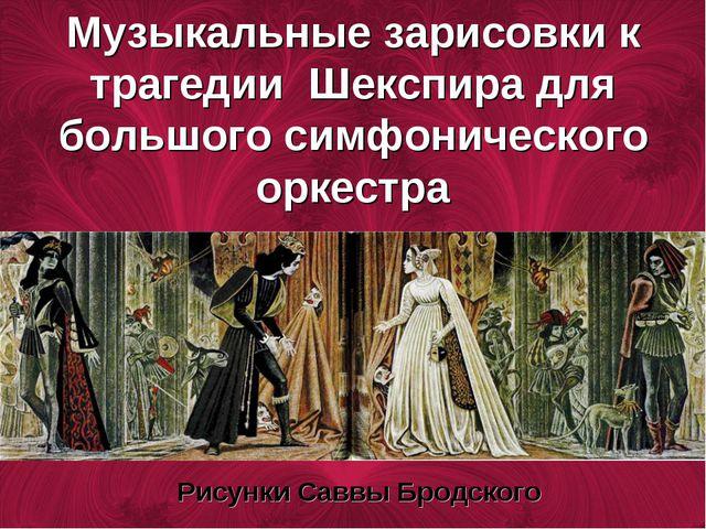 Музыкальные зарисовки к трагедии Шекспира для большого симфонического оркестр...