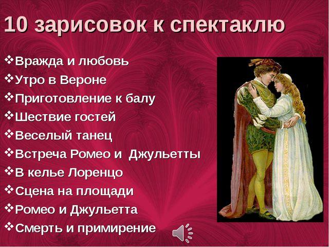 10 зарисовок к спектаклю Вражда и любовь Утро в Вероне Приготовление к балу Ш...