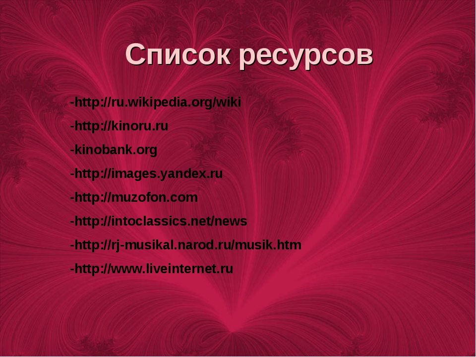 Список ресурсов -http://ru.wikipedia.org/wiki -http://kinoru.ru -kinobank.org...