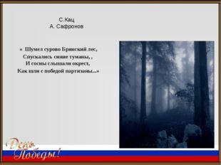 « Шумел сурово Брянский лес, Спускались синие туманы, , И сосны слышали окре