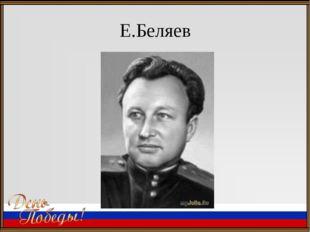 Е.Беляев