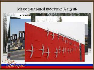 Мемориальный комплекс Хацунь