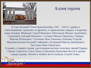 В годы Великой Отечественной войны 1941 – 1945 гг. храбро и самоотверженно ср